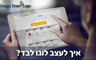 איך לעצב לוגו לבד בעזרת תוכנה ליצירת לוגו חינם