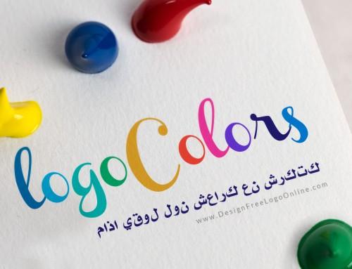 ماذا يقول لون شعارك عن شركتك – الجانب النفسى للون في تصميم الشعار.
