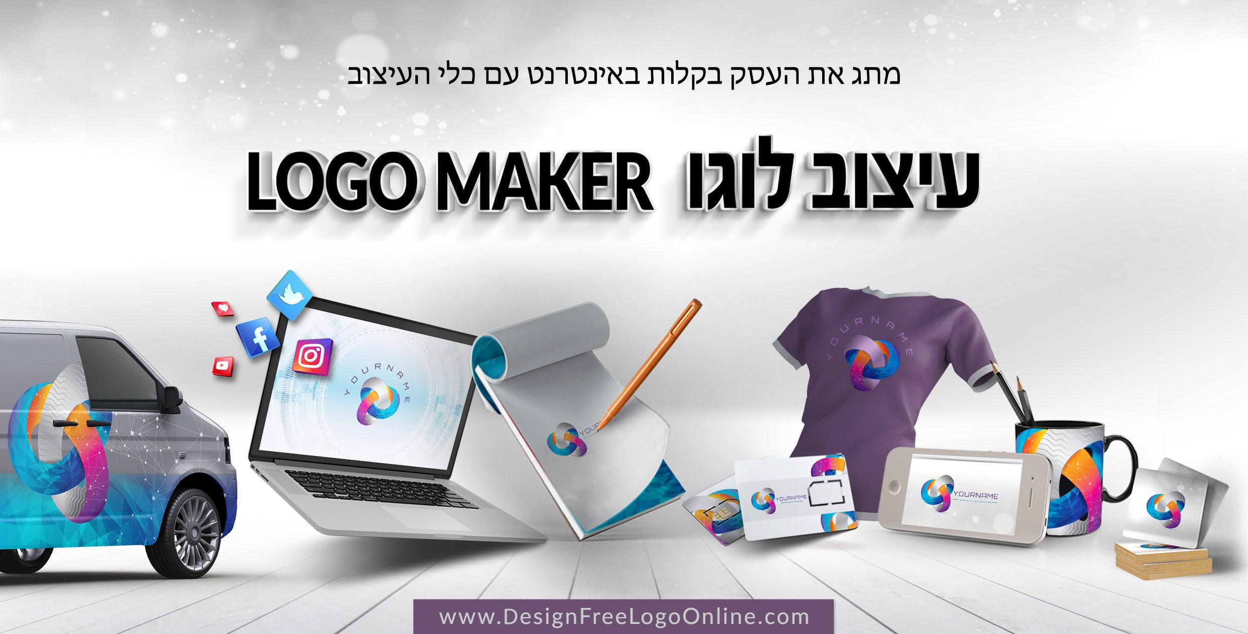 עיצוב לוגו חינם אונליין - מיתוג עסקי באינטרנט