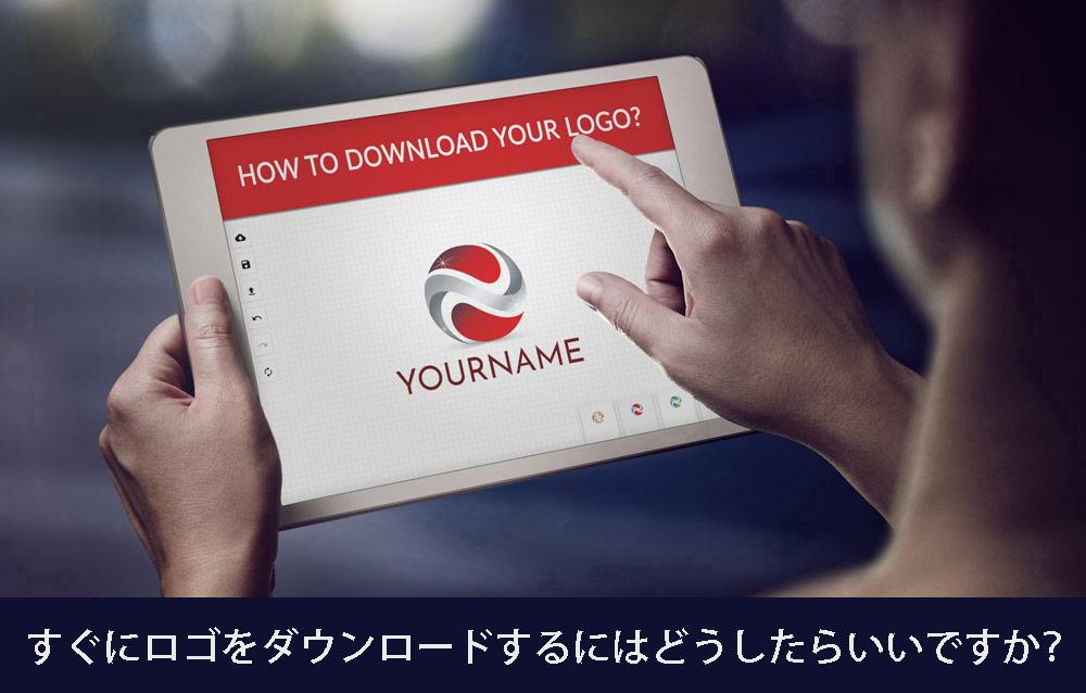 すぐにロゴをダウンロードするにはどうしたらいいですか?